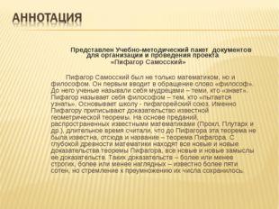 Представлен Учебно-методический пакет документов для организации и проведен