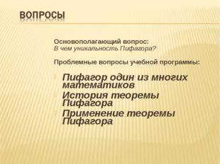Основополагающий вопрос: В чем уникальность Пифагора? Проблемные вопросы уче