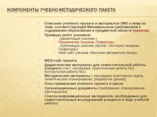Описание учебного проекта и материалов УМП к нему по теме, соответствующей Ми