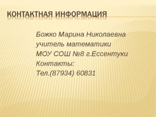 Божко Марина Николаевна учитель математики МОУ СОШ №8 г.Ессентуки Контакты: Т