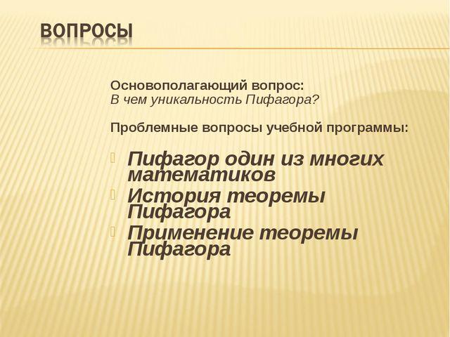 Основополагающий вопрос: В чем уникальность Пифагора? Проблемные вопросы уче...