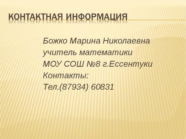 Божко Марина Николаевна учитель математики МОУ СОШ №8 г.Ессентуки Контакты: Т...