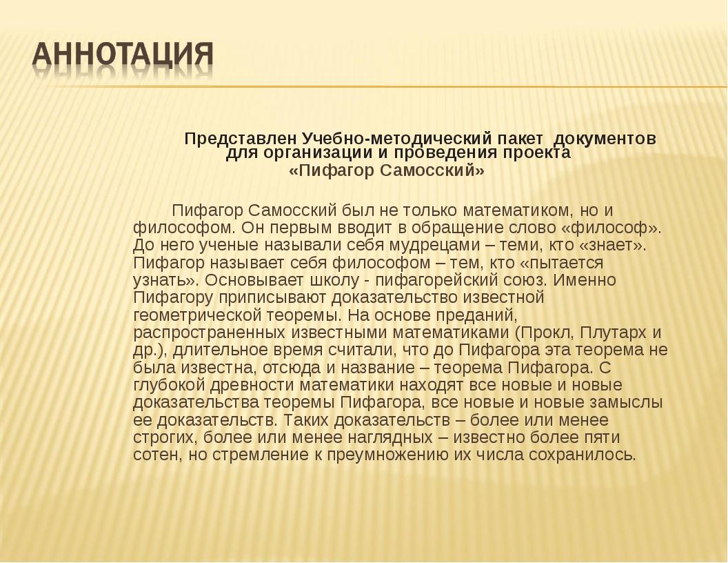 Представлен Учебно-методический пакет документов для организации и проведен...