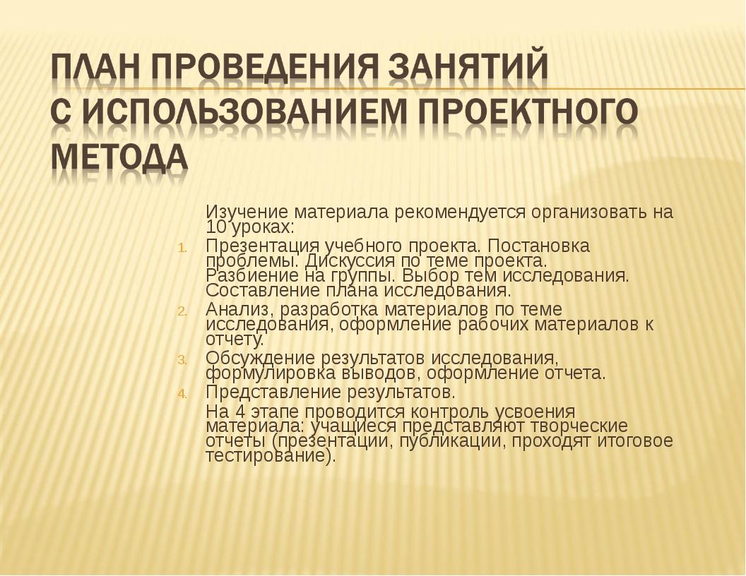 Изучение материала рекомендуется организовать на 10 уроках: Презентация учеб...