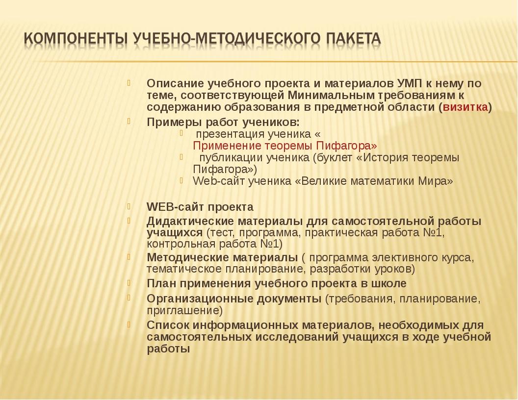 Описание учебного проекта и материалов УМП к нему по теме, соответствующей Ми...