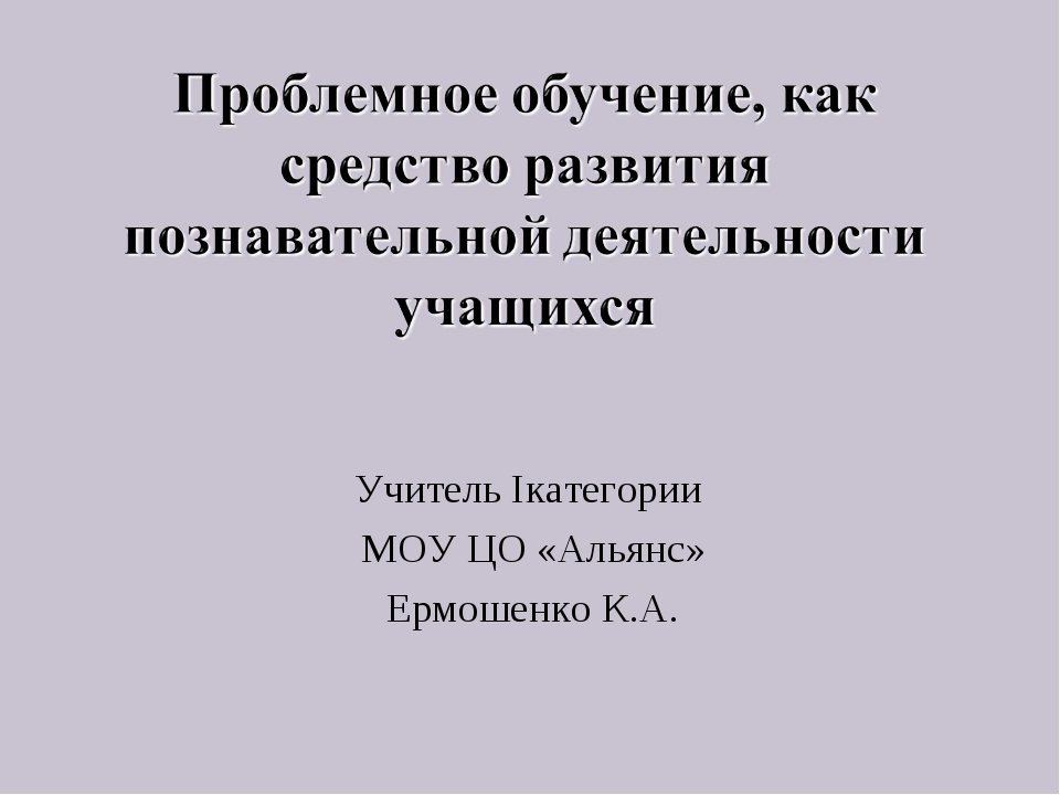 Учитель Iкатегории МОУ ЦО «Альянс» Ермошенко К.А.