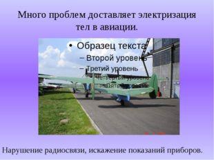 Много проблем доставляет электризация тел в авиации. Нарушение радиосвязи, ис