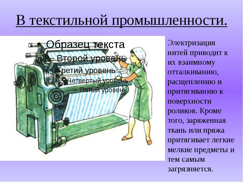 В текстильной промышленности. Электризация нитей приводит к их взаимному отта...