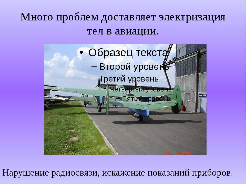 Много проблем доставляет электризация тел в авиации. Нарушение радиосвязи, ис...