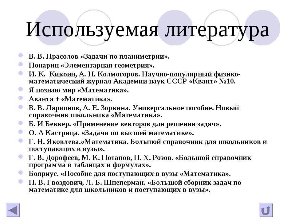 Используемая литература В. В. Прасолов «Задачи по планиметрии». Понарин «Элем...