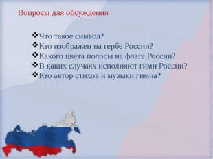 Вопросы для обсуждения Что такое символ? Кто изображен на гербе России? Како