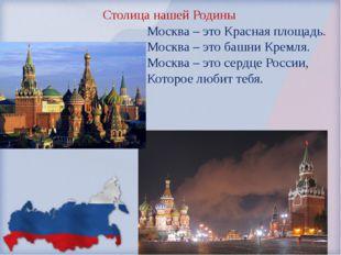 Столица нашей Родины Москва – это Красная площадь. Москва – это башни Кремля