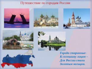 Путешествие по городам России Города старинные- К солнышку лицом – Для Росси