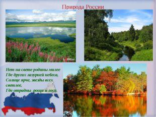 Природа России Нет на свете родины милее Где других лазурней небеса, Солнце