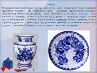 Необыкновенная фарфоровая посуда сине-белого цвета завораживает взор, окутыв