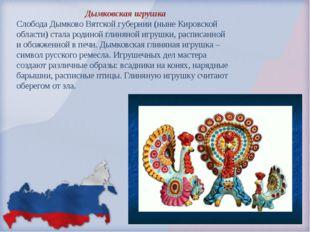 Дымковская игрушка Слобода Дымково Вятской губернии (ныне Кировской области)