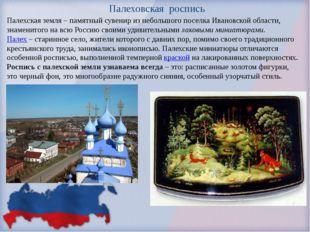 Палехская земля – памятный сувенир из небольшого поселка Ивановской области,