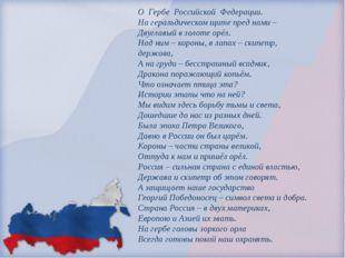 О Гербе Российской Федерации. На геральдическом щите пред нами – Двуглавы