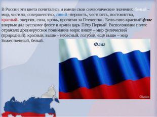 В России эти цвета почитались и имели свои символические значения: белый – м