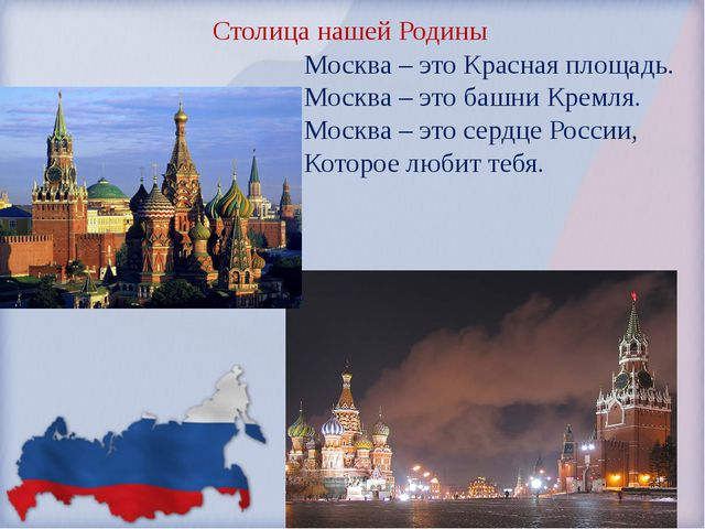 Столица нашей Родины Москва – это Красная площадь. Москва – это башни Кремля...