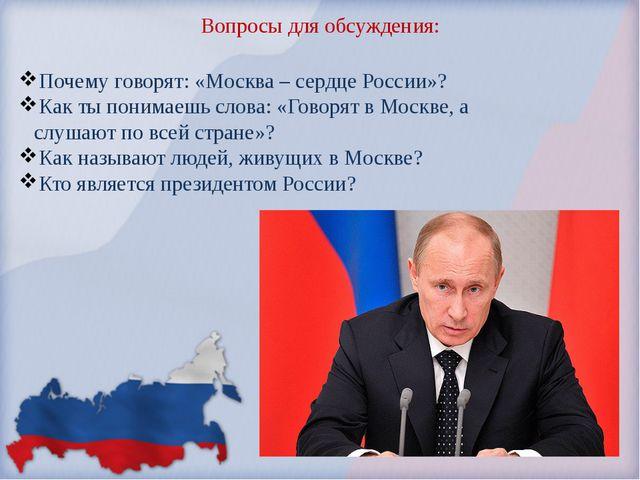 Вопросы для обсуждения: Почему говорят: «Москва – сердце России»? Как ты пон...
