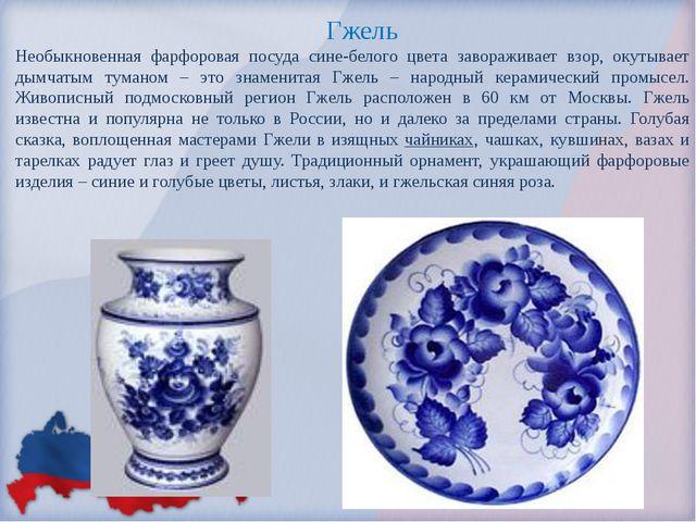 Необыкновенная фарфоровая посуда сине-белого цвета завораживает взор, окутыв...