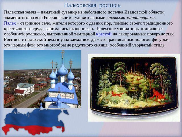 Палехская земля – памятный сувенир из небольшого поселка Ивановской области,...