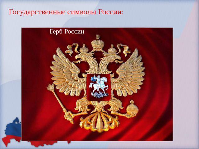 Государственные символы России: Герб России