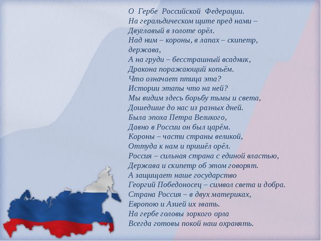 О Гербе Российской Федерации. На геральдическом щите пред нами – Двуглавы...