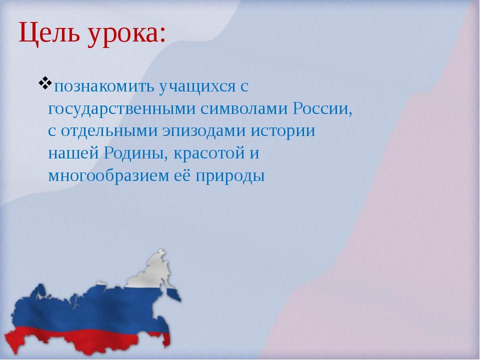 Цель урока: познакомить учащихся с государственными символами России, с отде...