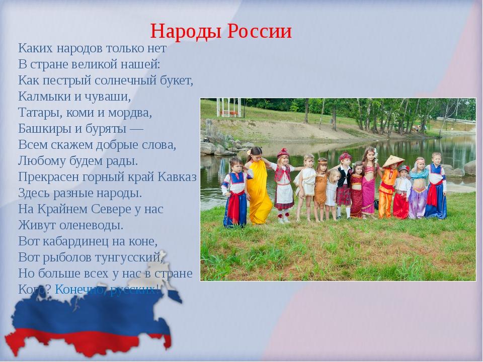 Народы России Каких народов только нет В стране великой нашей: Как пестрый с...