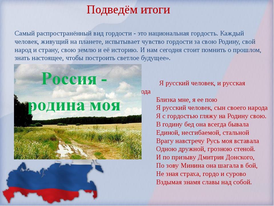 Подведём итоги Самый распространённый вид гордости - это национальная гордос...