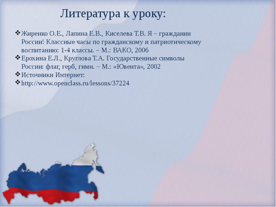 Литература к уроку: Жиренко О.Е., Лапина Е.В., Киселева Т.В. Я – гражданин Р...