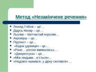 Метод «Незакінчене речення» Леонід Глібов – це … Дідусь Кенар – це… Льолик –