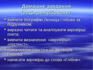 Домашнє завдання (диференційоване) вивчити біографію Леоніда Глібова за підру