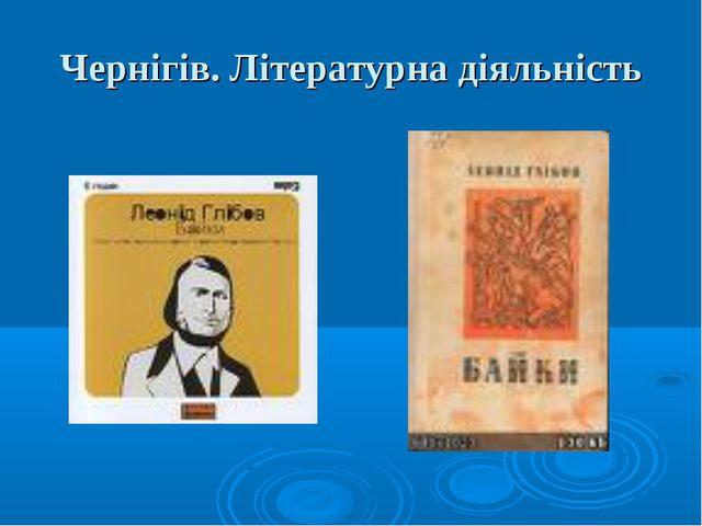 Чернігів. Літературна діяльність