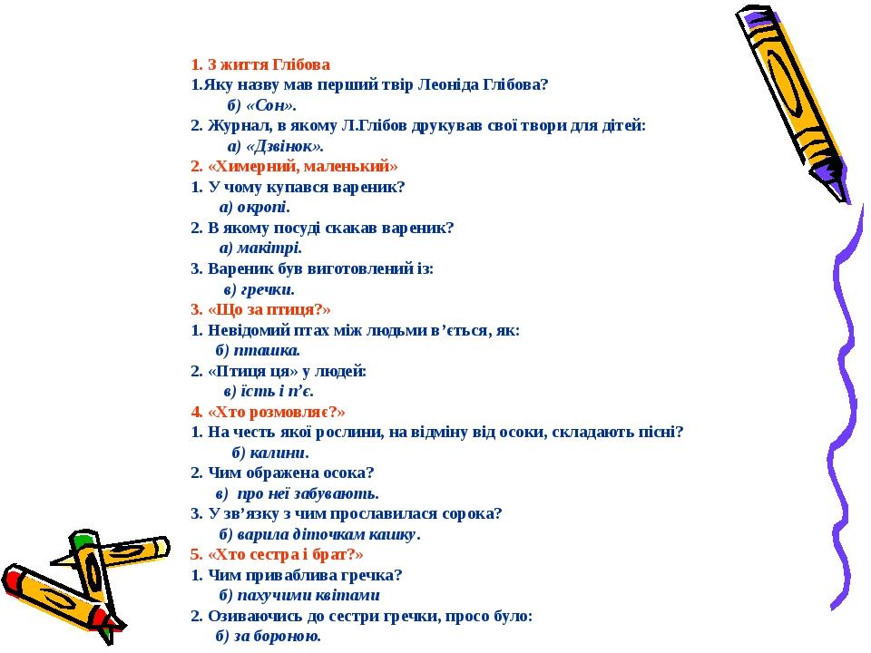 1. З життя Глібова 1.Яку назву мав перший твір Леоніда Глібова? б) «Сон». 2....