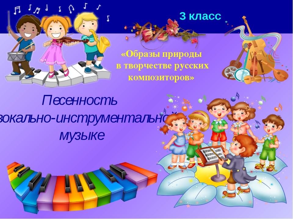 Песенность в вокально-инструментальной музыке «Образы природы в творчестве р...