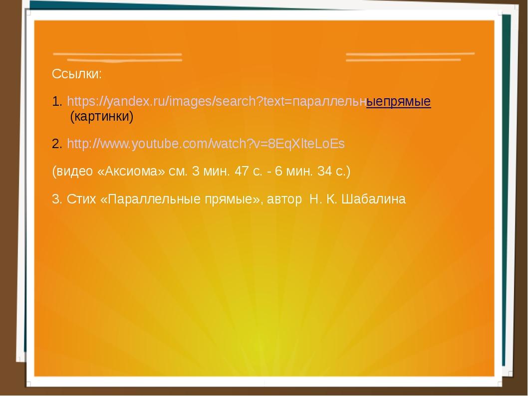 Ссылки: 1. https://yandex.ru/images/search?text=параллельныепрямые (картинки)...