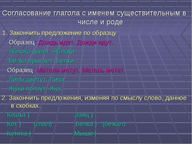 Согласование глагола с именем существительным в числе и роде 1. Закончить пр...