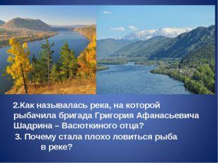 Как называлась река, на которой рыбачила бригада Григория Афанасьевича Шадрин