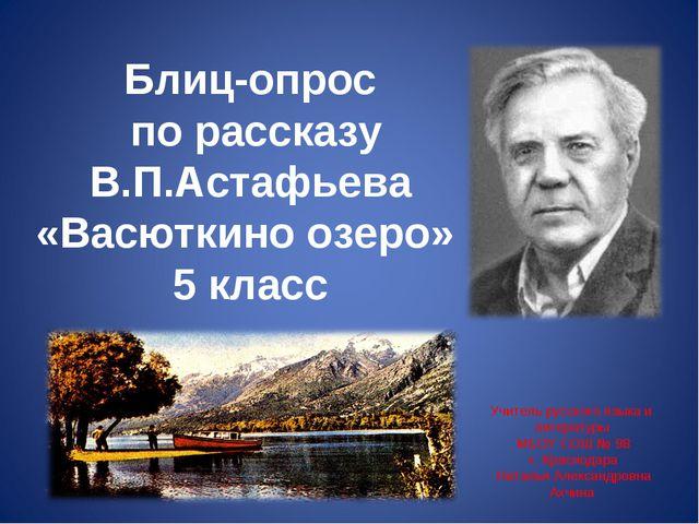 Блиц-опрос по рассказу В.П.Астафьева «Васюткино озеро» 5 класс Учитель русско...