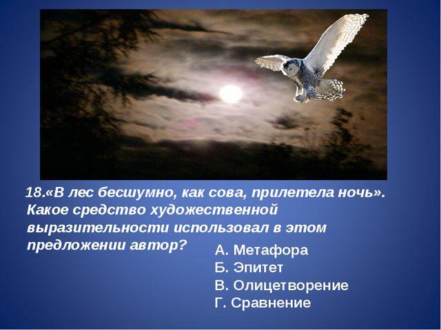 «В лес бесшумно, как сова, прилетела ночь». Какое средство художественной выр...