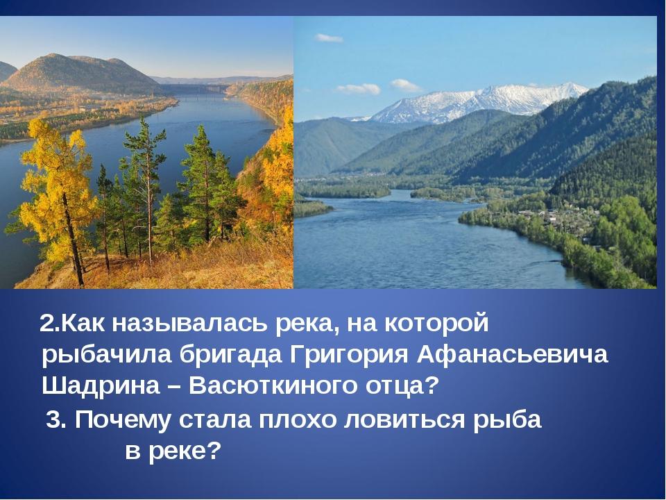 Как называлась река, на которой рыбачила бригада Григория Афанасьевича Шадрин...