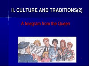 II. CULTURE AND TRADITIONS(2) A telegram from the Queen 									*