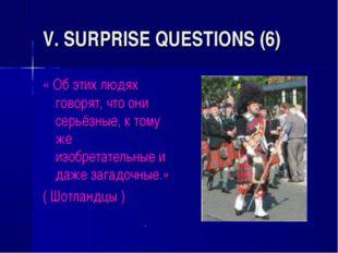 V. SURPRISE QUESTIONS (6) « Об этих людях говорят, что они серьёзные, к тому