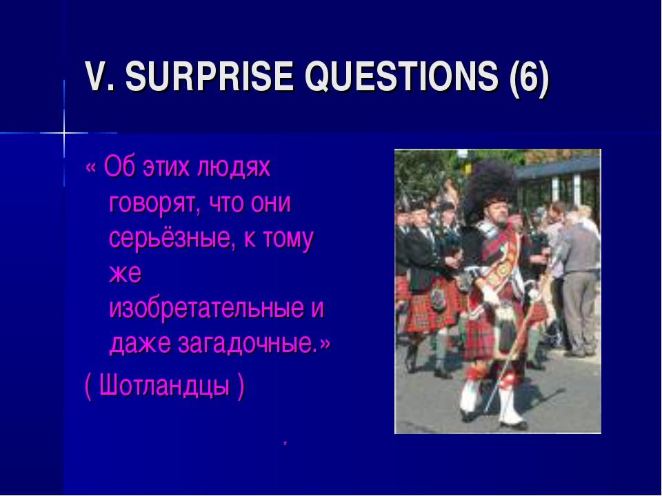 V. SURPRISE QUESTIONS (6) « Об этих людях говорят, что они серьёзные, к тому...