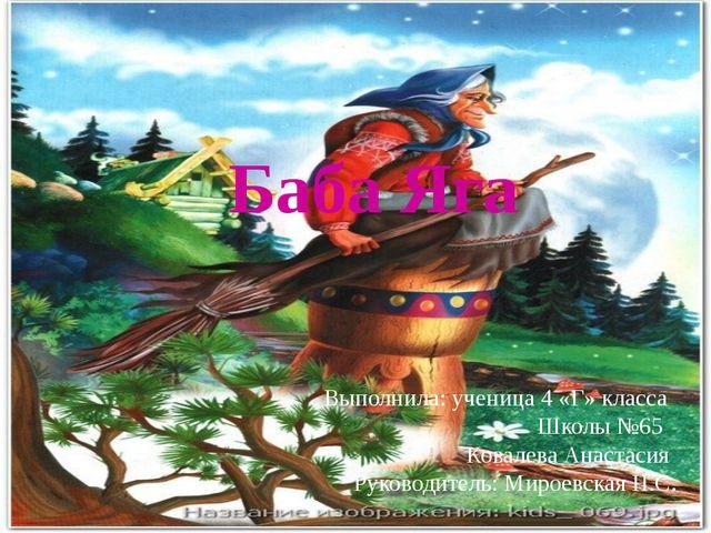 Выполнила: ученица 4 «Г» класса Школы №65 Ковалева Анастасия Руководитель: Ми...