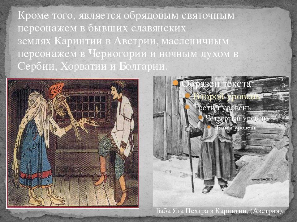 Кроме того, является обрядовым святочным персонажемв бывших славянских земля...