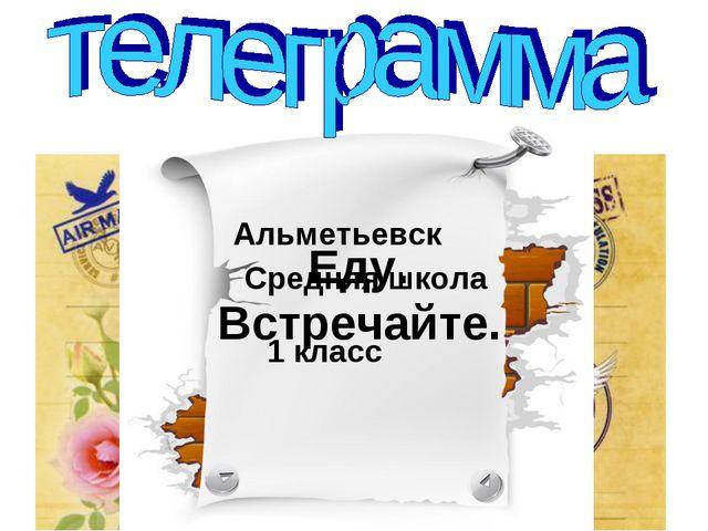Еду. Встречайте. Альметьевск Средняя школа 1 класс
